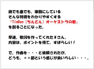 TinDon2-1