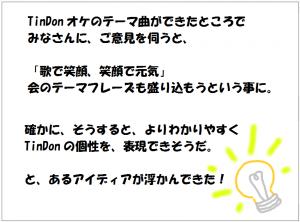 TinDon5-1