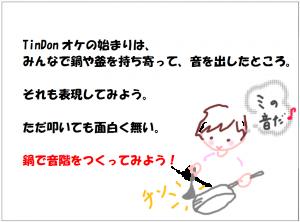 TinDon5-2