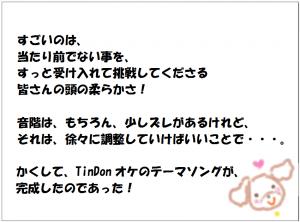 TinDon5-4