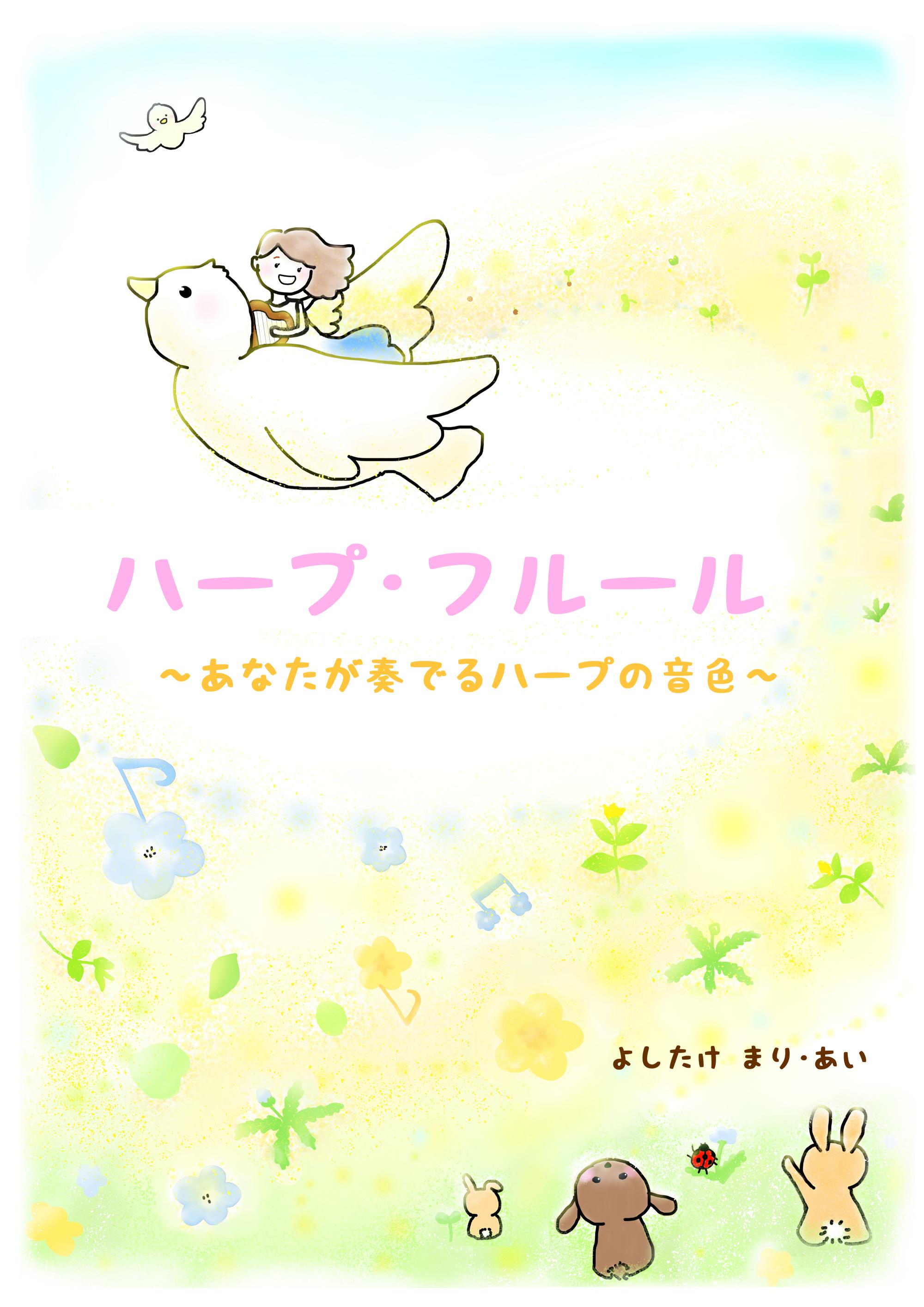 HarpFleur-Book